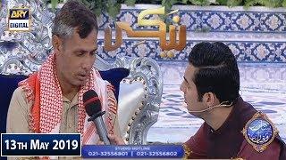 Shan e Iftar - Naiki - (Ek Bap Apni Gumshuda Beti Ki Talash Mein) - 13th May 2019