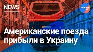 Даешь американское: первый поезд из США теперь в Украине