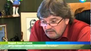 Авторы «Бандитского Петербурга» отмечают 15-летие телесериала