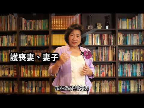 性平數位教材07【禮俗中「被消失」的她】