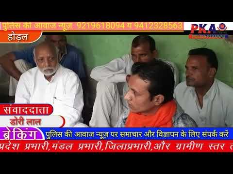 Hodal मृतक गोपाल गौ रक्षक के घर पहुंचे दर्जनों हिंदू संगठन