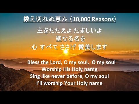 English/Japanese bilingual version of Matt Redman's 10,000 Reasons. Sang, played guitars, bass, keys, mixed.