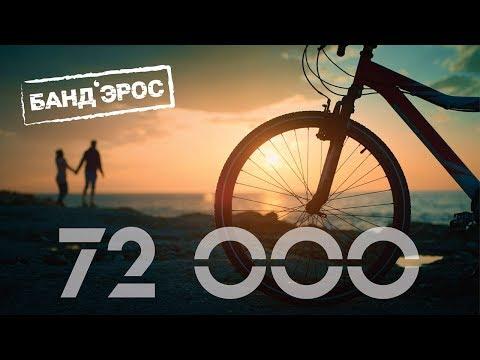 БАНДЭРОС - 72 000
