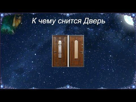 К чему снится Дверь (Сонник)