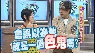 2007.07.09康熙來了完整版 港台喜劇天王的幕後推手-王晶、元秋、張衛健
