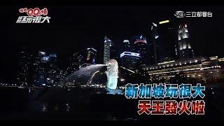 【第二十八回 新加坡】上篇 綜藝玩很大20150808【第54集完整版】