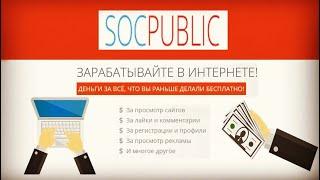 Socpublic - Как заработать  без вложений
