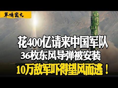 花400亿请来中国军队,驻军30年,36枚东风导弹被安装,10万敌军吓得望风而逃!