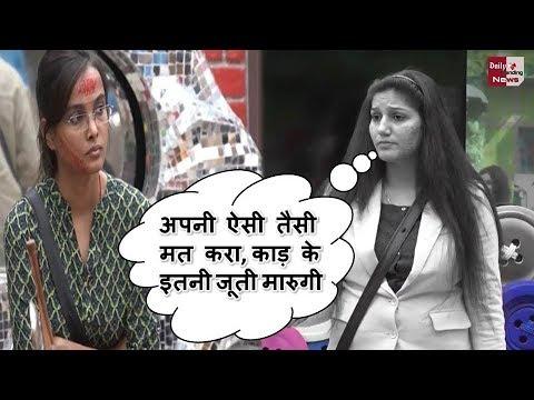 BIGG BOSS SEASON 11 : Sapna Chaudhary Fight with Jyoti Kumari   ज्योति पर भडकी सपना चौधरी  