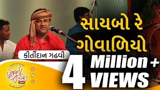 Saybo Re Govaliyo and other Gujarati Folk Song by Kirtidan Gadhvi | Gujarati Jalso 2017