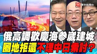 P2俄高調歡慶海參崴建城  圈地拒還不理中日索討?|寰宇全視界20200708