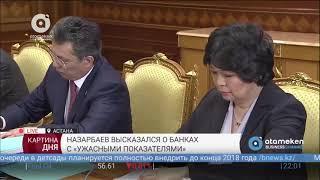 Назарбаев высказался о банках с «ужасными показателями»