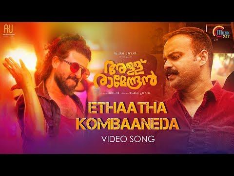 Ethaatha Kombaaneda Song - Allu Ramendran