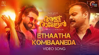Ethaatha Kombaaneda - Official Video Song