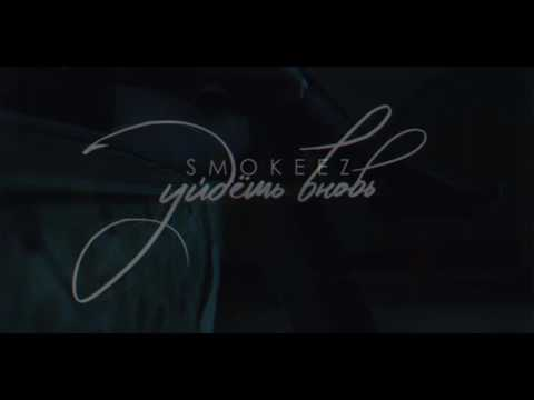 smokeez – Убивай мой мир (ft. appledream & Леша Свик)