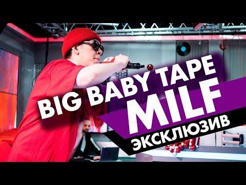 Big Baby Tape - MILF. Эксклюзив на Радио ENERGY!