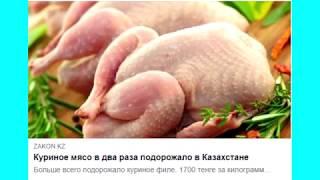Куриная экономика Казахстана накудактала рост цен