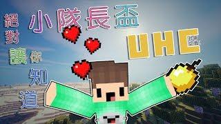 【御痕】Minecraft「小隊長 UHC」,讓你知道我的實力!