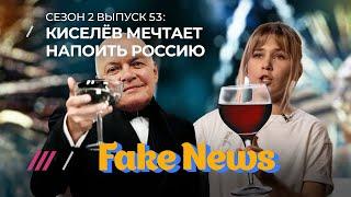 Студентов журфака МГУ пугают Киселевым и прокуратурой / Fake News #53