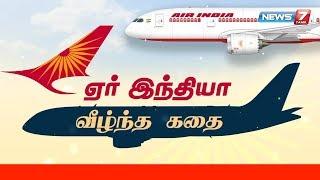 ஏர் இந்தியா வீழ்ந்த கதை | Air India Falling Story in Tamil | News7 Tamil