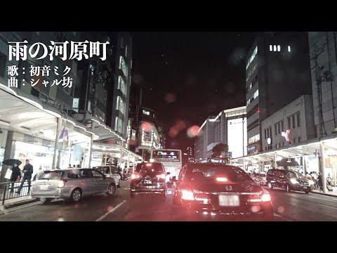 【初音ミク】雨の河原町
