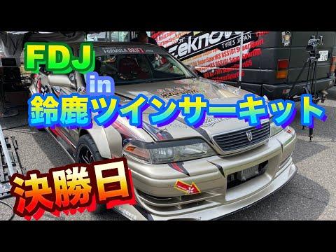 フォーミュラドリフトジャパン 第1戦鈴鹿ツインサーキット 決勝日ライブ配信動画