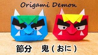 節分折り紙工作 鬼(おに)の飾りの作り方音声解説付☆Origami Ogre