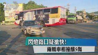 閃燈路口疑搶快! 兩轎車相撞釀5傷
