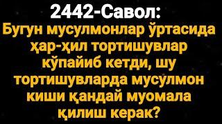 2442-Савол: Бугун мусулмонлар ўртасида ҳар-ҳил тортишувлар кўпайиб кетди? Абдуллоҳ Зуфар