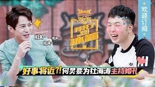 《拜托了冰箱》中国版第二季:[第8期]王嘉尔OR杜海涛?何炅泪崩表白