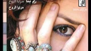 تحميل و مشاهدة ريم بنا - مرايا الروح Rim Banna - Maraya El Rooh MP3
