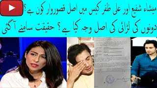 Meesha Shafi Ali Zafar Scandal, Ali Zafar Reply To Meesha Shafi, Meesha Shafi Responds To Ali Zafar