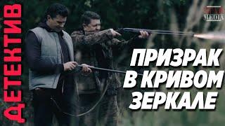 """НАСТОЯЩИЙ ДЕТЕКТИВ! """"Призрак в Кривом Зеркале"""" Российские детективы, новинки"""