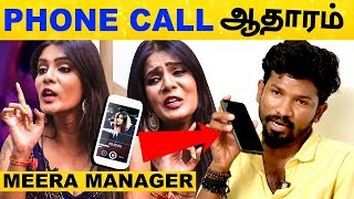 SHOCKING INTERVIEW : Venkat Released Meera Mithun's Phone Call Evidence | Joe Micheal |  Latest | HD