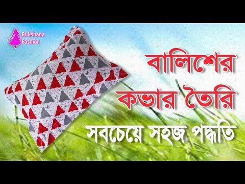 নতুনদের জন্য💓সহজ নিয়মে বালিশের কভার তৈরি🌺Balish cover cutting in bangla