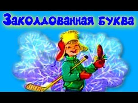 Заколдованная буква Виктор Драгунский
