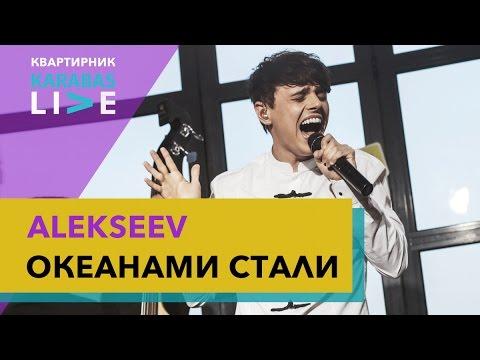 Концерт ALEKSEEV в Днепре (в Днепропетровске) - 6