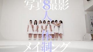 〜新メンバーと初!〜【8人体制写真撮影メイキング】アイドルネッサンス