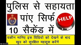 How You Get Police Help in just 10 Seconds FIR Mobile App How to Use This app Watch This Video I