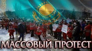 МАСШТАБНЫЙ МИТИНГ РАБОЧИХ В КАЗАХСТАНЕ