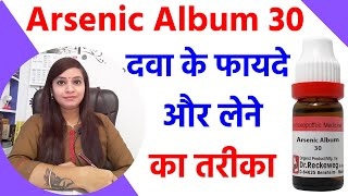Arsenic album 30 | arsenic album 200 | arsenic album homeopathy | arsenic album use & benefits - Download this Video in MP3, M4A, WEBM, MP4, 3GP