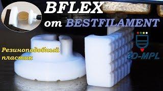 Пластик BFlex от BESTFILAMENT. Обзор. Пример использования
