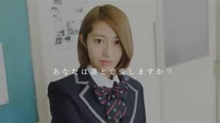 乃木恋 CM「1周年 桜井✕星野」篇