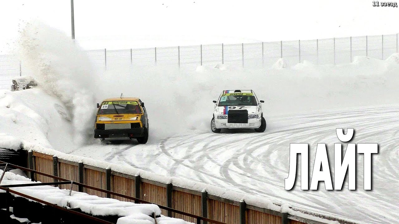 Зачетная группа Лайт / Зимние трековые автогонки #IceRacing (07.02.2021, РСТЦ ДОСААФ)