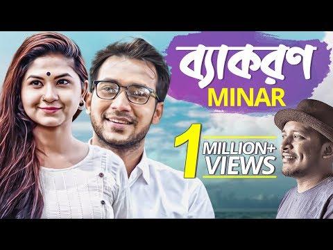 Byakoron | ব্যাকরণ | Minar | Valentine's Day | Sporshia | Shawon | Swaraj Deb | Music Video 2019 💞