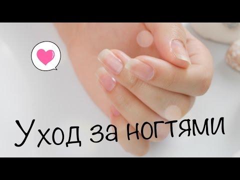 МОЙ УХОД за НОГТЯМИ и кожей рук / Маникюр в домашних условиях
