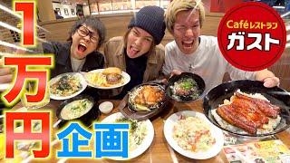 ガストで1万円食べ切るまで帰れません!!!【カルマ】