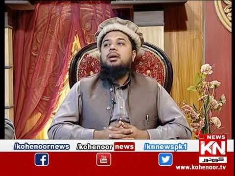 Istakhara 14 February 2020 | Kohenoor News Pakistan