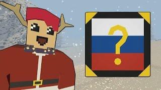 Unturned - ОТКРЫВАЕМ RUSSIAN MYSTERY BOX!