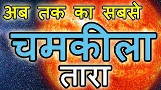 ये है आकाश में दिखने वाला सबसे चमकीला तारा || Sirius star in hindi || Most luminous star in the sky